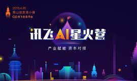 """科大讯飞   """"讯飞AI星火营""""——产业赋能  资本对接    项目路演  杭州·萧山信息港小镇"""