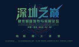 【邀请函】深圳之巅-硬件超级发布与采购论坛