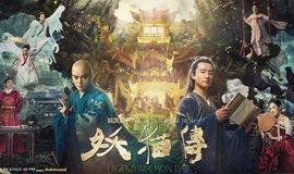 《妖猫传》特效大揭秘!亚洲顶级视觉特效分享会来北京啦!