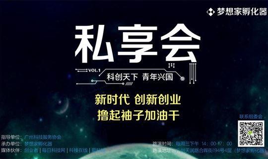【梦想家】第34期 精选项目综合场 | 私享会开放日专场