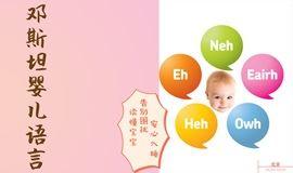 邓斯坦婴儿语言倾听者课程,睡眠剥夺父母的福音