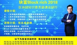 块富Block rich2018区块链普及全球行——天津站