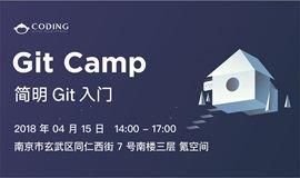 【南京站】Git Camp - 简明 Git 入门