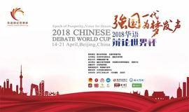 华语辩论世界杯