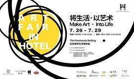 北京城市艺术博览会【酒店型】