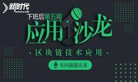 上海区块链技术实战落地应用开发方向线下小沙龙-第五期(周三下班后)
