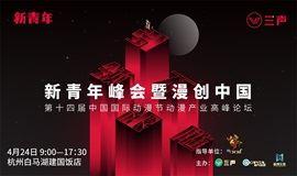 第十四届中国国际动漫节动漫产业高峰论坛-新青年峰会暨漫创中国