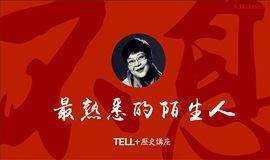 田汉、母亲和祖国   TELL+历史讲座