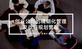 创业公司的精细化管理及战略规划管理