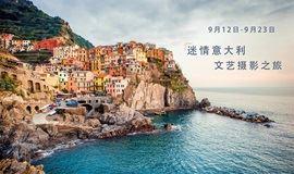 摄影采风 | 9月迷情意大利文艺摄影之旅