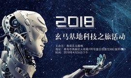 2018玄马基地科技之旅活动