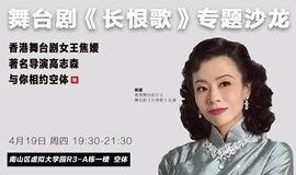 周四夜读35期   舞台剧《长恨歌》沙龙,女主焦媛与导演高志森分享会