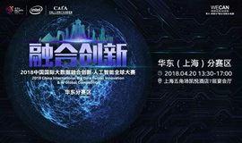 2018中国国际大数据融合创新·人工智能全球大赛(上海)
