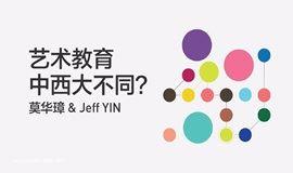 """【开卷有""""艺""""】艺术教育中西大不同?"""