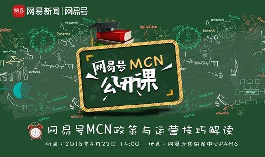 网易号MCN公开课