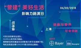 100万欧元创业基金——拜耳中国&Impact Hub首届双创路演日创业项目征集!