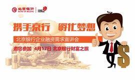 【北京银行】中小企业融资需求宣讲会