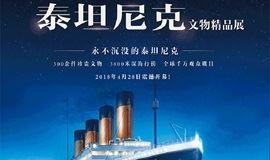泰坦尼克文物精品展