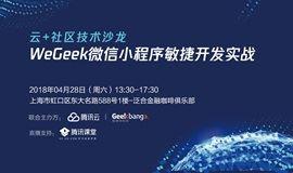 云+社区技术沙龙 - 微信小程序敏捷开发实战(上海站)