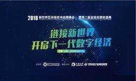 2018新世界区块链技术应用峰会  上海站
