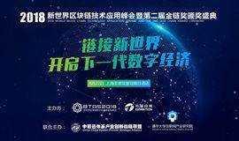 2018 第二届新世界区块链技术应用峰会  上海站