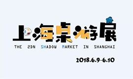 2018 SHADOW MARKET 上海桌游展