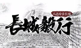 2018北京第一届(国际)长城毅行大会——毅起走 中国●奇迹 5.19周六