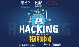 新加坡国立大学(NUS)xOSG 黑客马拉松 - Hacking for the Brave