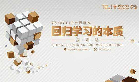 第十届中国企业在线学习大会(CEFE)·深圳站