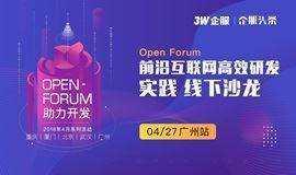 3W企服Open Forum-助力开发——前沿互联网高效研发实践线下沙龙 广州站