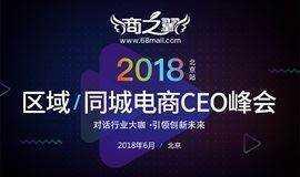 区域/同城电商CEO峰会(北京站)