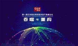 第一届区块链应用和数字资产高峰论坛