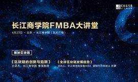 长江商学院FMBA大讲堂 | 区块链的创新与陷阱