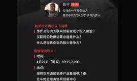 专头私董会丨铁宁:敏捷互联网运营之企业三宝