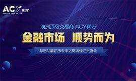 金融市场 顺势而为-ACY稀万郑州外汇交流会