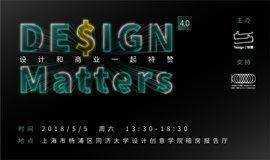 Design Matters 4.0 设计和商业一起特赞
