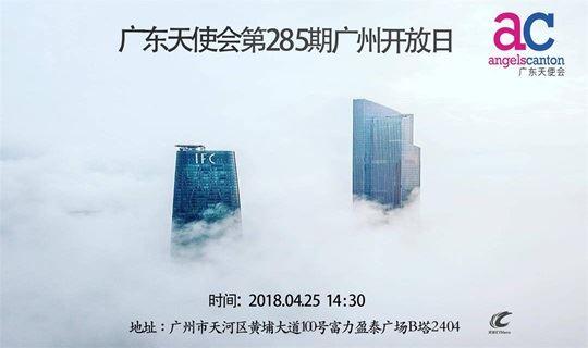 广东天使会第285期广州开放日
