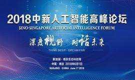 2018中新人工智能高峰论坛
