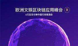 欧洲文娱区块链应用峰会&万宝龙令牌中国行鸡尾酒会