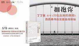 """""""拥抱你""""——丁丁张《只在此刻的拥抱》新书分享会·深圳站"""