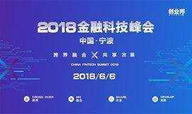 2018中国金融科技峰会.中国宁波