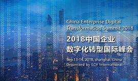 2018中国企业数字化转型国际峰会