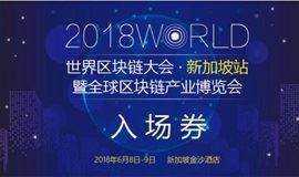 世界区块链大会-新加坡站