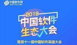 2018中国软件生态大会暨第十一届中国软件渠道大会 郑州站