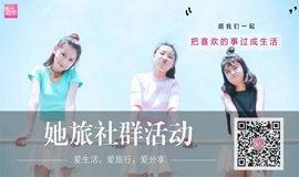 她旅社群活动:4月7日水长城赏花摄影一日游