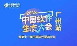 2018中国软件生态大会暨第十一届中国软件渠道大会 广州站