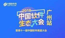 中国软件生态大会暨第十一届中国软件渠道大会 广州站