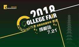 College Fair 2018北美名校嘉年华全国巡展(成都站)