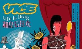"VICE PRESENTS ""Life is Drag 和皇后狂欢"" 《自造皇后》线下首映会&变装表演派对"