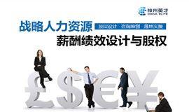 【北京●5月9日】战略人力资源管理薪酬、绩效与股权激励设计咨询实战公开课